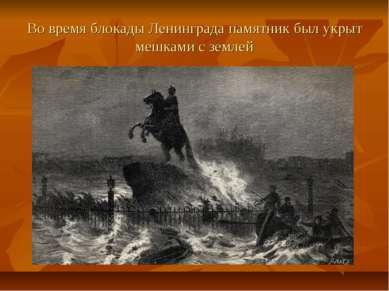 Во время блокады Ленинграда памятник был укрыт мешками с землей