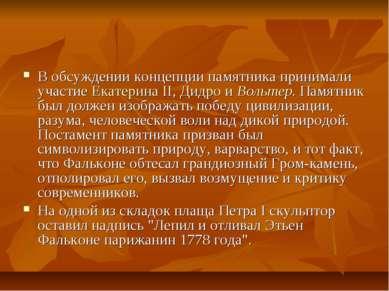 В обсуждении концепции памятника принимали участие Екатерина II, Дидро и Воль...
