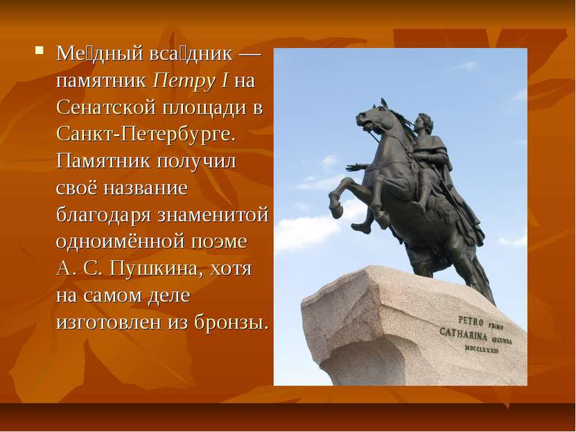 Ме дный вса дник — памятник Петру I на Сенатской площади в Санкт-Петербурге. ...