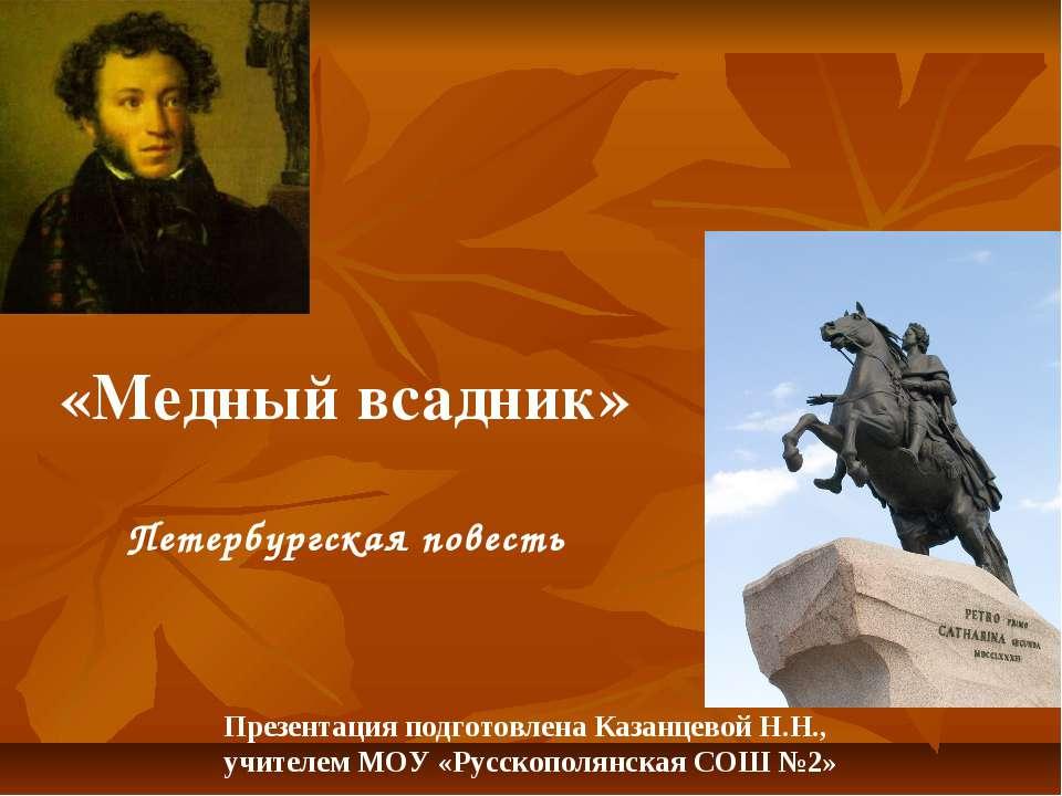 Презентация подготовлена Казанцевой Н.Н., учителем МОУ «Русскополянская СОШ №...