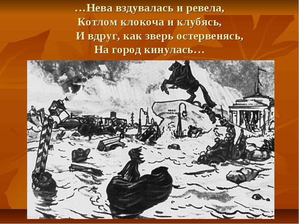 …Нева вздувалась и ревела, Котлом клокоча и клубясь, И вдруг, как зверь остер...