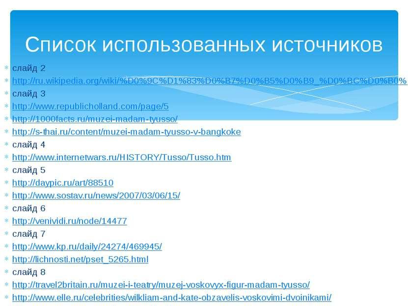 слайд 2 http://ru.wikipedia.org/wiki/%D0%9C%D1%83%D0%B7%D0%B5%D0%B9_%D0%BC%D0...