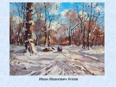 Иван Иванович Агеев