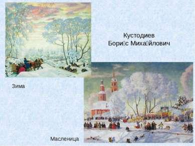 Кустодиев Бори с Миха йлович Масленица Зима
