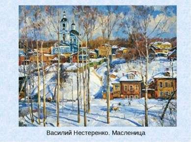Василий Нестеренко. Масленица