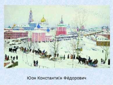 Юон Константи н Фёдорович