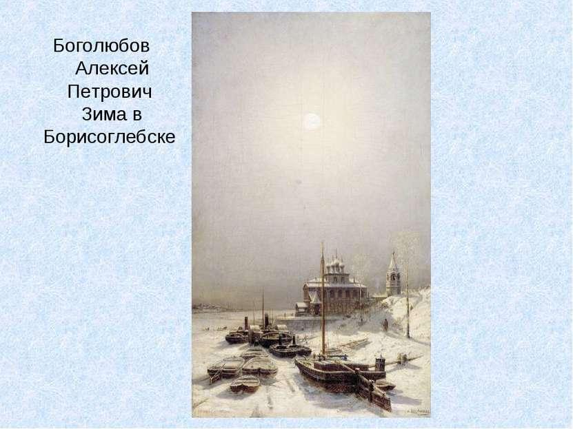 Боголюбов Алексей Петрович Зима в Борисоглебске