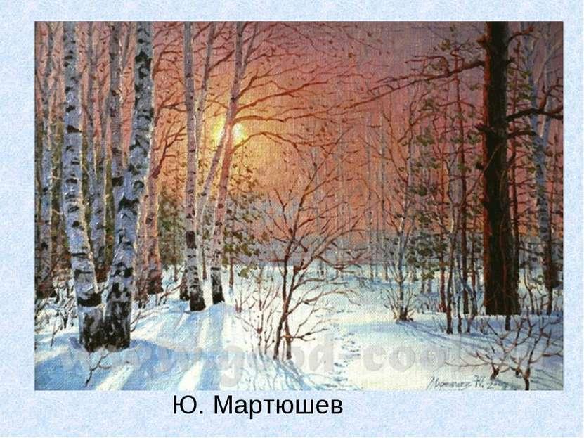 Ю. Мартюшев