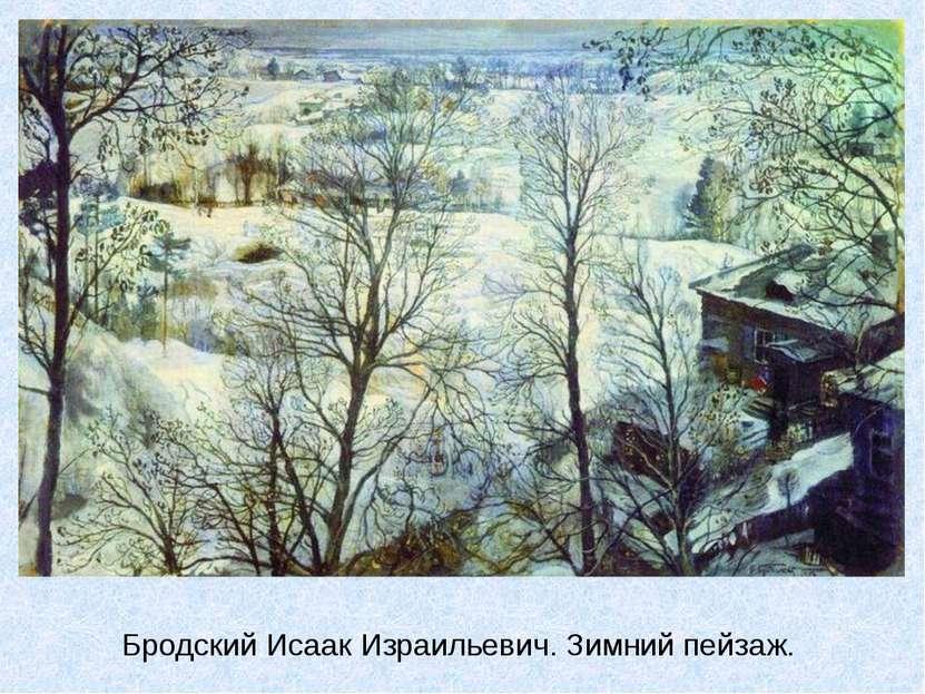 Бродский Исаак Израильевич. Зимний пейзаж.