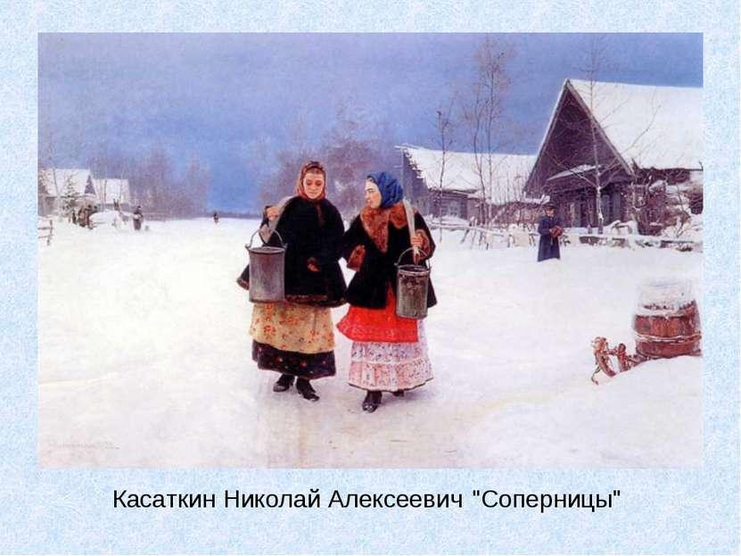 """Касаткин Николай Алексеевич """"Соперницы"""""""