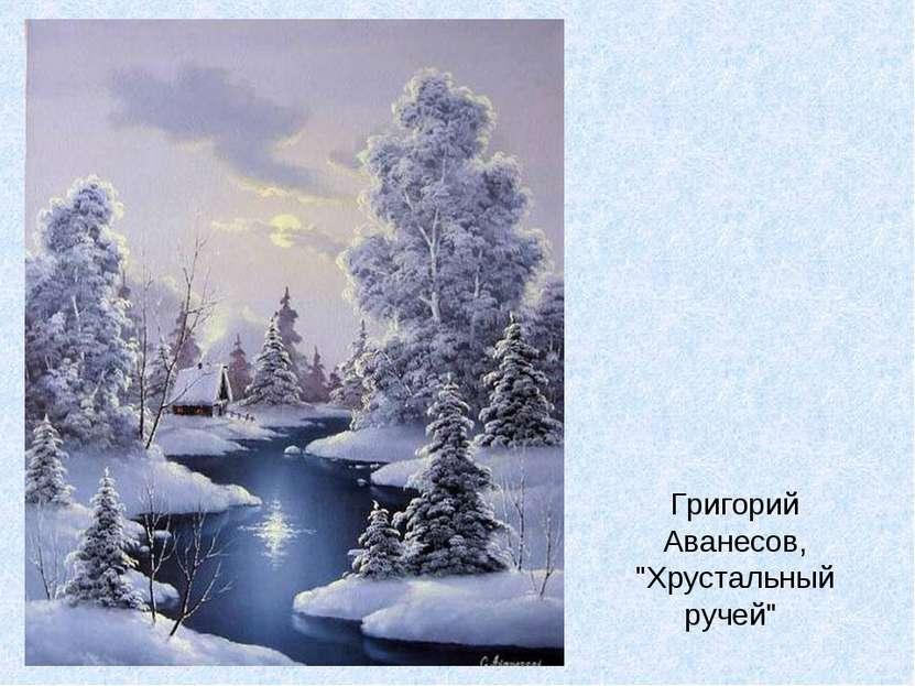 """Григорий Аванесов, """"Хрустальный ручей"""""""