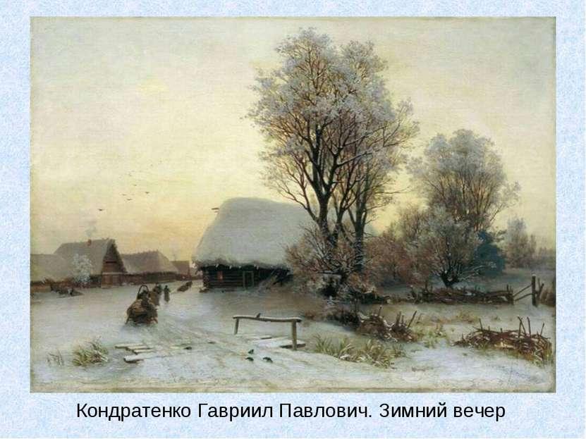 Кондратенко Гавриил Павлович. Зимний вечер