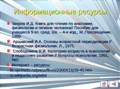 Информационные ресурсы Зверев И.Д. Книга для чтения по анатомии, физиологии и...