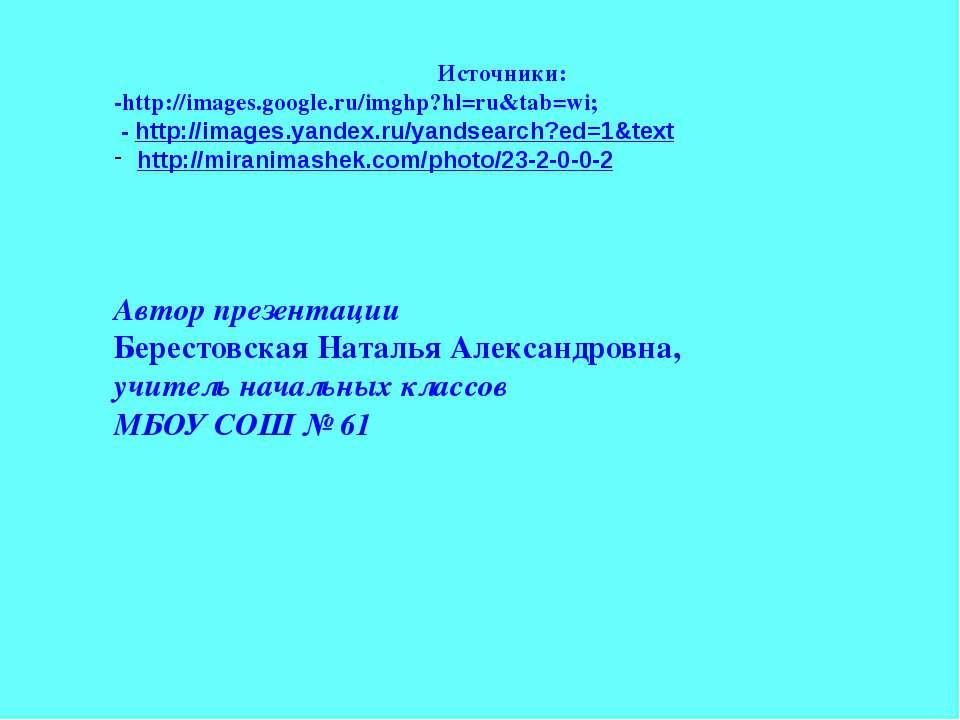Источники: -http://images.google.ru/imghp?hl=ru&tab=wi; - http://images.yande...