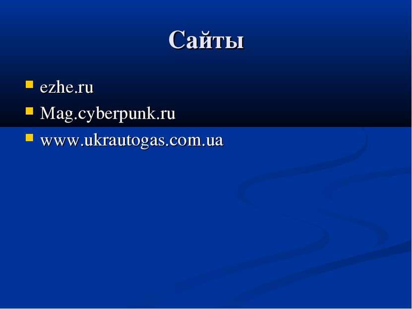 Сайты ezhe.ru Mag.cyberpunk.ru www.ukrautogas.com.ua