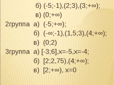 1группа а) (-1;1),(1;2); б) (-5;-1),(2;3),(3;+∞); в) (0;+∞) 2группа а) (-5;+∞...