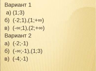 Вариант 1 а) (1;3) б) (-2;1),(1;+∞) в) (-∞;1),(2;+∞) Вариант 2 а) (-2;-1) б) ...