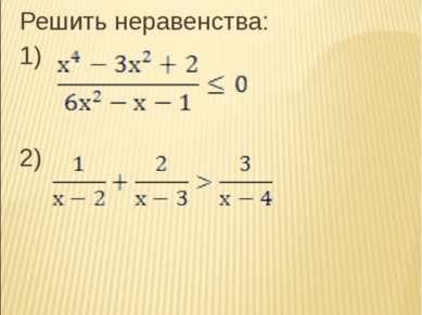 Решить неравенства: 1) 2)