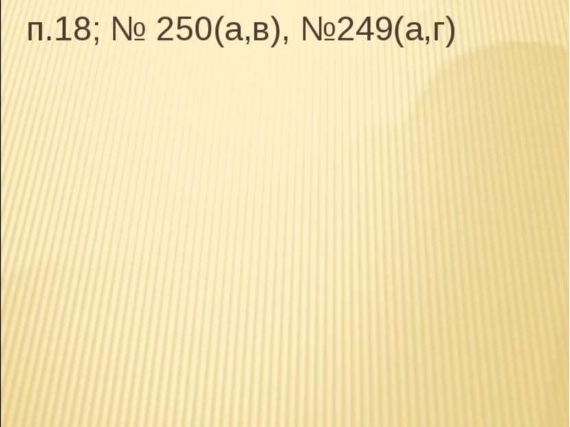 п.18; № 250(а,в), №249(а,г)