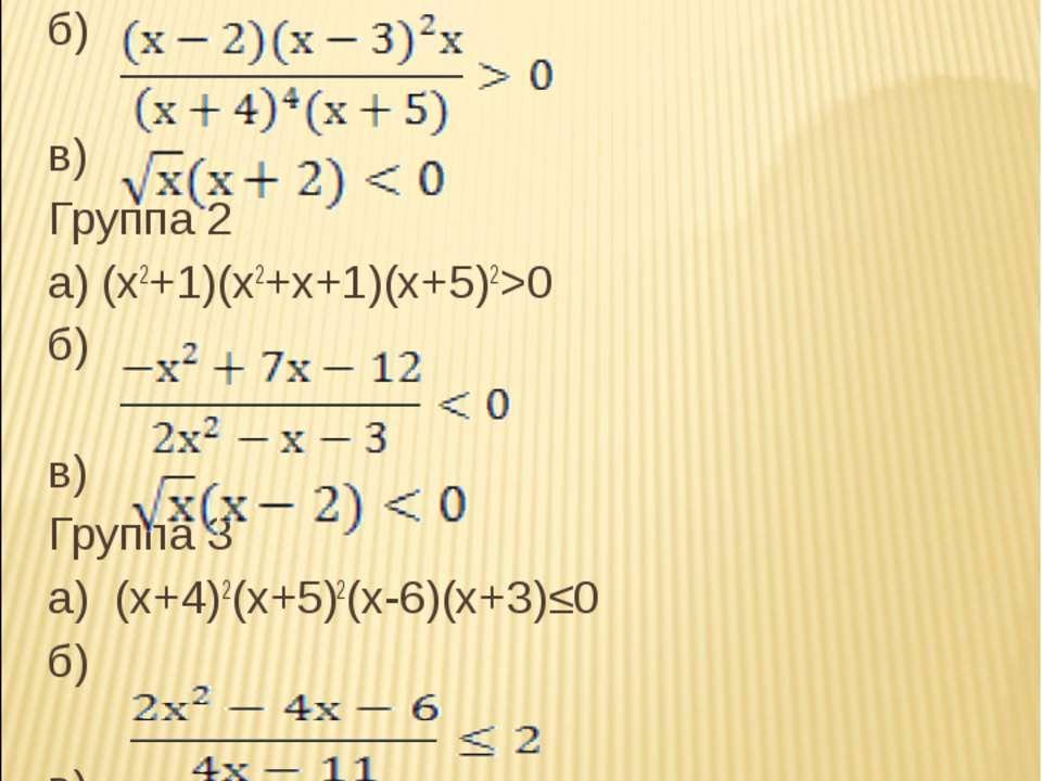 Группа 1 а) (х-2)3(х+1)((х-1)(х2+2х+5)0 б) в) Группа 3 а) (х+4)2(х+5)2(х-6)(х...