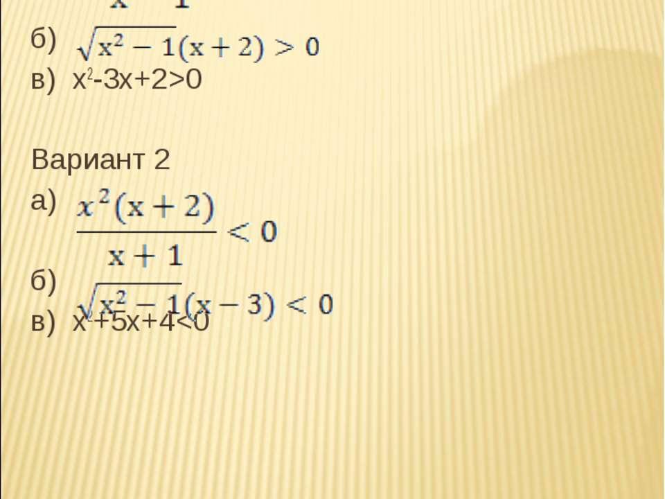 Вариант 1 а) б) в) х2-3х+2>0  Вариант 2 а) б) в) х2+5х+4