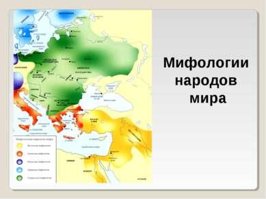 Мифологии народов мира