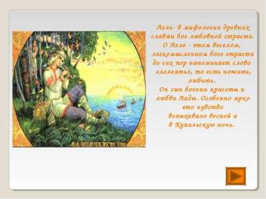 Лель- в мифологии древних славян бог любовной страсти. О Леле - этом веселом,...