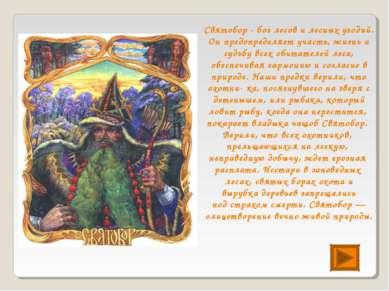 Святобор - бог лесов и лесных угодий. Он предопределяет участь, жизнь и судьб...