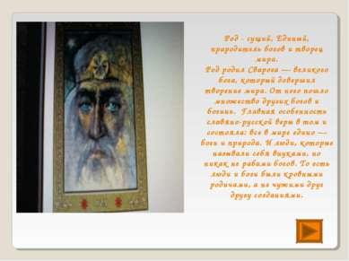 Род - сущий, Единый, прародитель богов и творец мира. Род родил Сварога — вел...