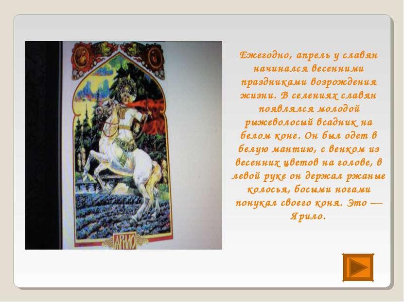 Ежегодно, апрель у славян начинался весенними праздниками возрождения жизни. ...
