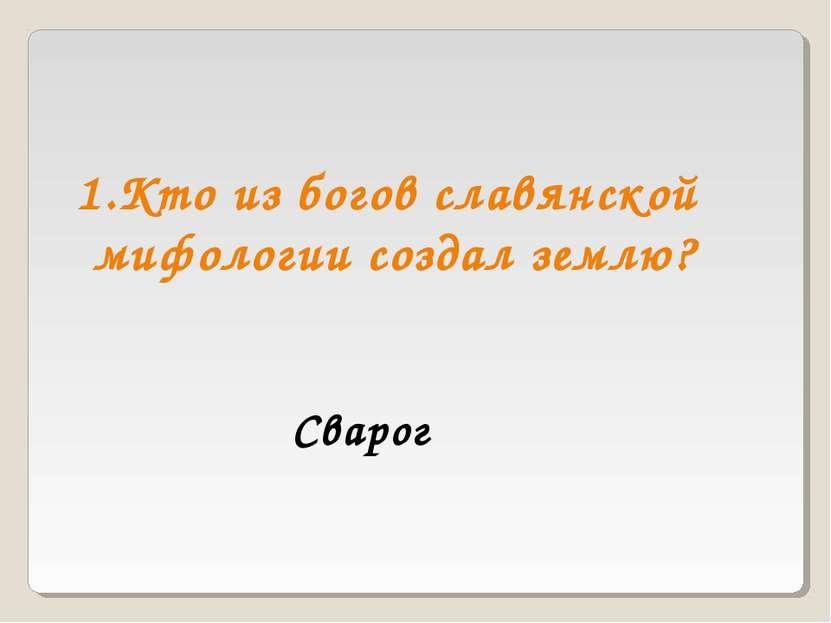 Кто из богов славянской мифологии создал землю? Сварог