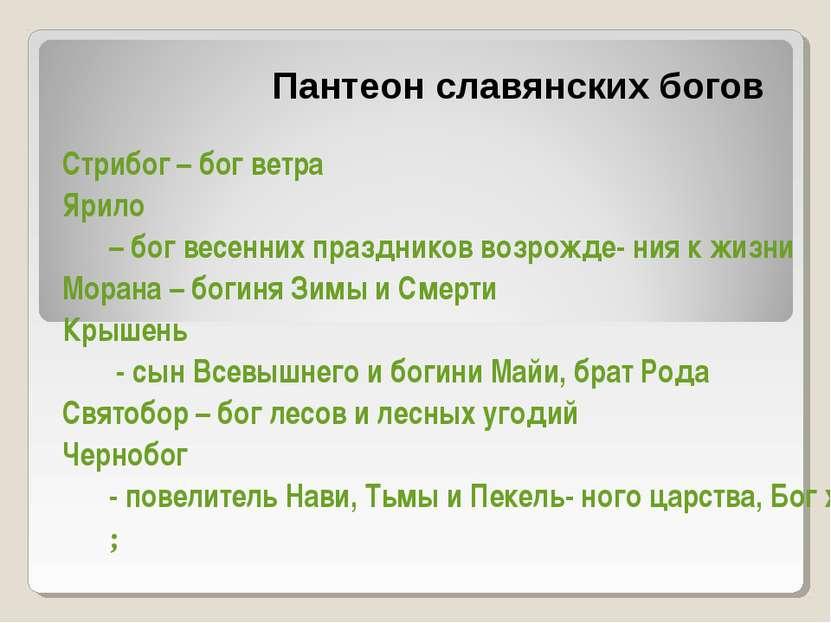 Пантеон славянских богов Стрибог – бог ветра Ярило – бог весенних праздников ...