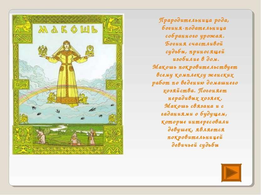 Прародительница рода, богиня-подательница собранного урожая. Богиня счастливо...