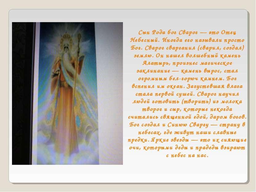 Сын Рода бог Сварог — это Отец Небесный. Иногда его называли просто Бог. Свар...