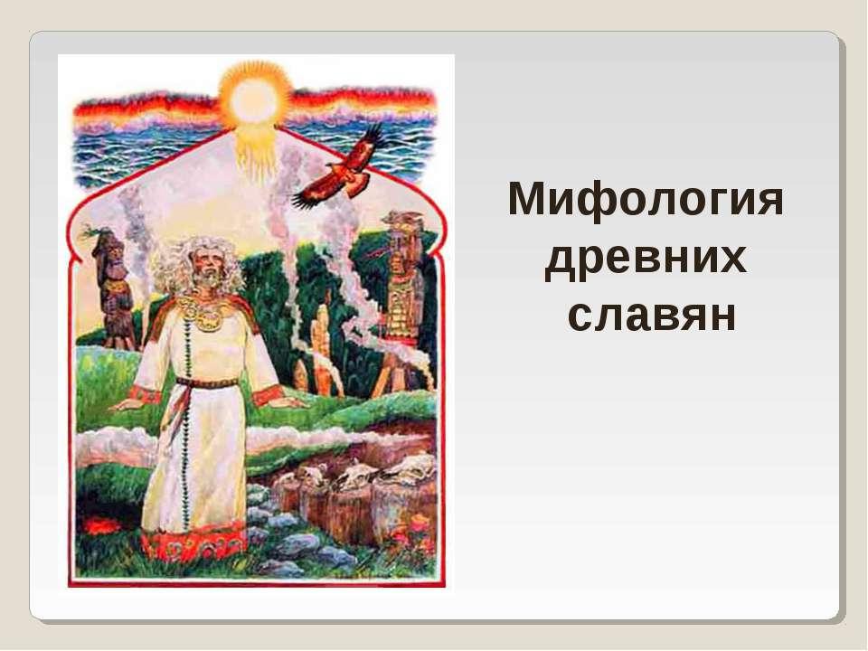 Мифология древних славян