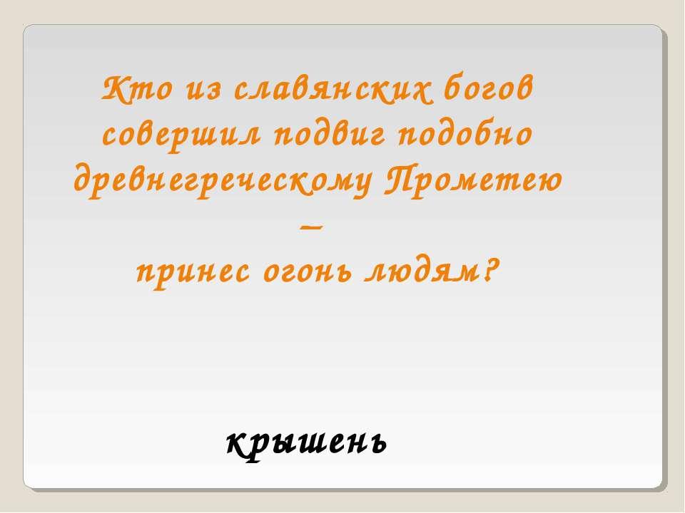 Кто из славянских богов совершил подвиг подобно древнегреческому Прометею – п...