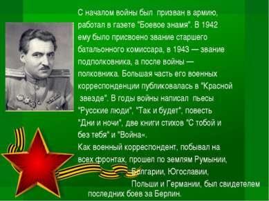 """С началом войны был призван в армию, работал в газете """"Боевое знамя"""". В 1942 ..."""
