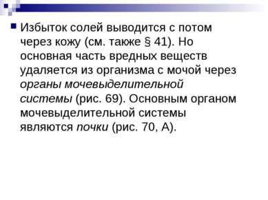 Избыток солей выводится с потом через кожу (см. также §41). Но основная част...