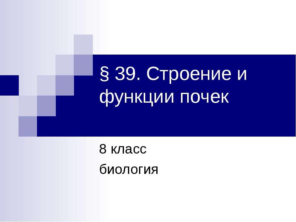 §39. Строение и функции почек 8 класс биология
