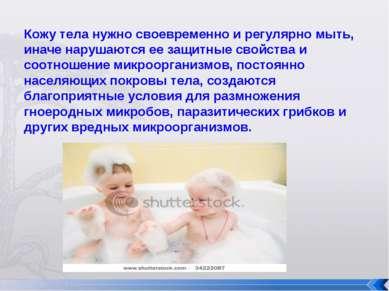 Кожу тела нужно своевременно и регулярно мыть, иначе нарушаются ее защитные с...