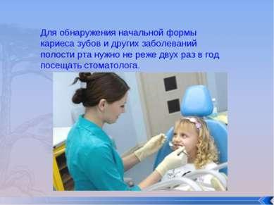 Для обнаружения начальной формы кариеса зубов и других заболеваний полости рт...