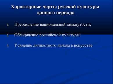 Характерные черты русской культуры данного периода Преодоление национальной з...