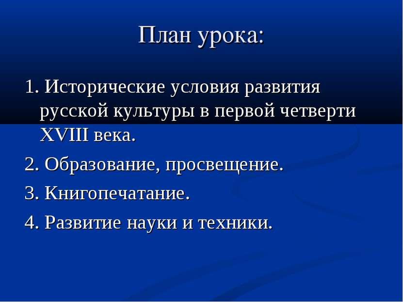 План урока: 1. Исторические условия развития русской культуры в первой четвер...