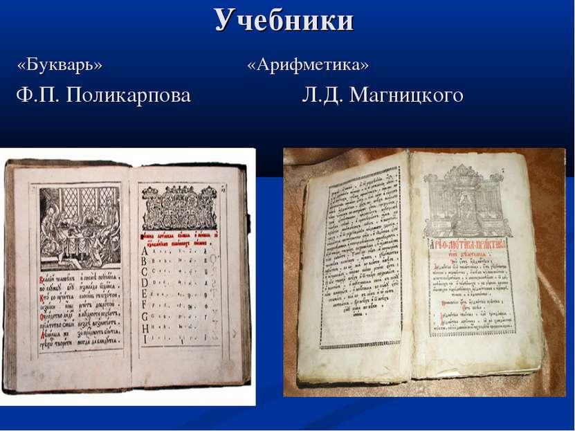 Учебники «Букварь» «Арифметика» Ф.П. Поликарпова Л.Д. Магницкого
