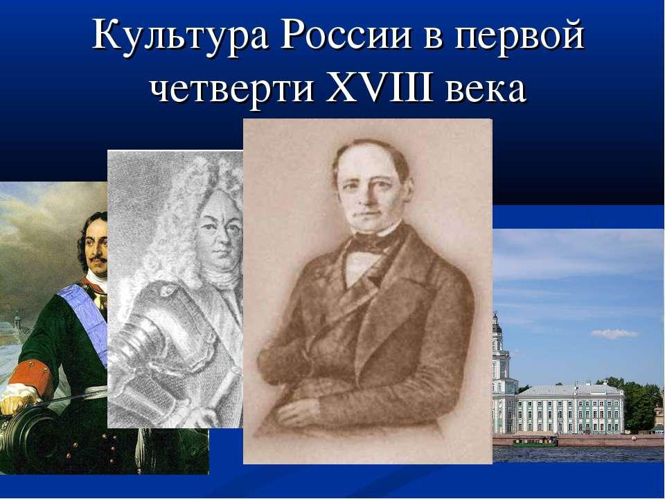 Культура России в первой четверти XVIII века