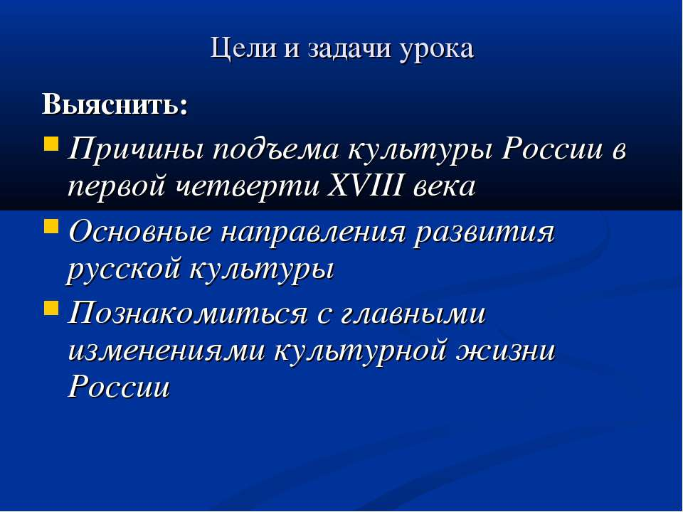 Цели и задачи урока Выяснить: Причины подъема культуры России в первой четвер...