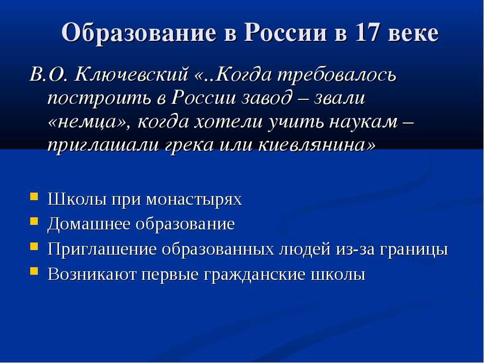 Образование в России в 17 веке В.О. Ключевский «..Когда требовалось построить...