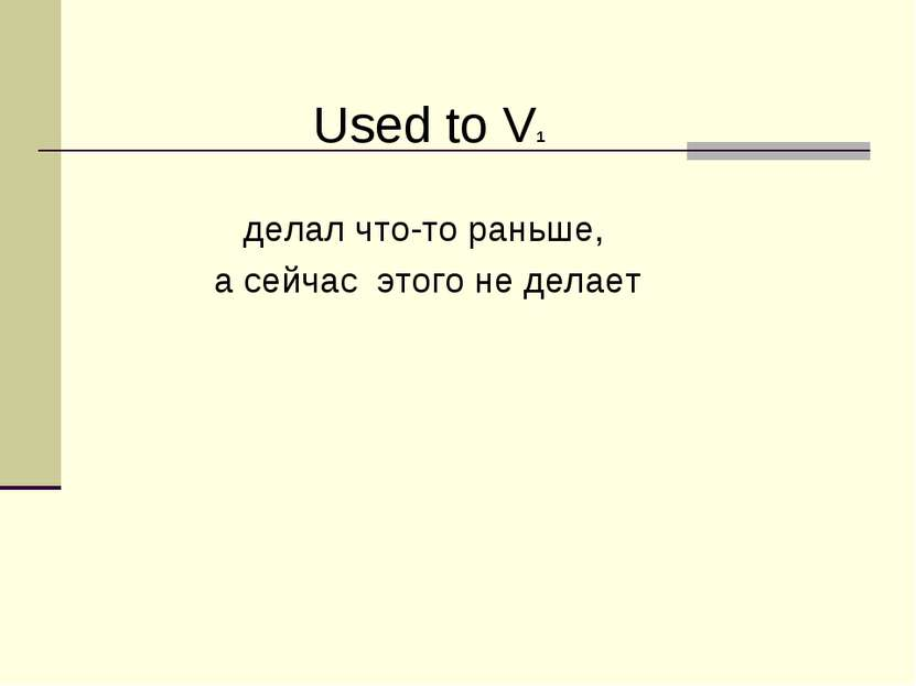 Used to V1 делал что-то раньше, а сейчас этого не делает