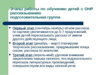Этапы работы по обучению детей с ОНР рассказыванию подготовительная группа Пе...