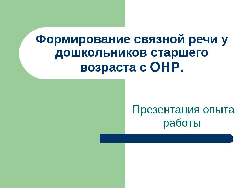 Презентация опыта работы Формирование связной речи у дошкольников старшего во...